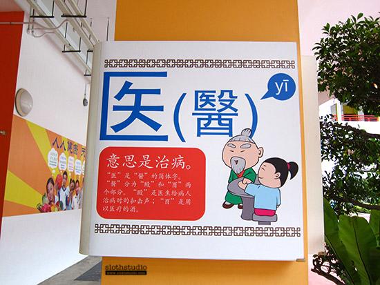 066_SS Mural_2012_s