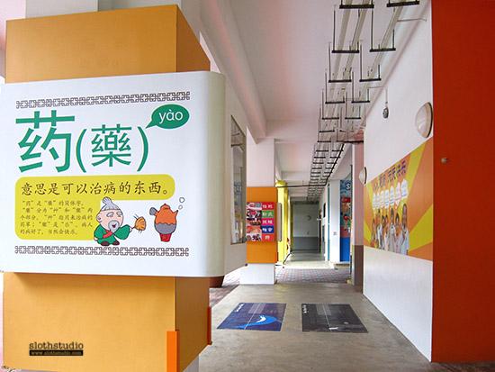 067_SS Mural_2012_s