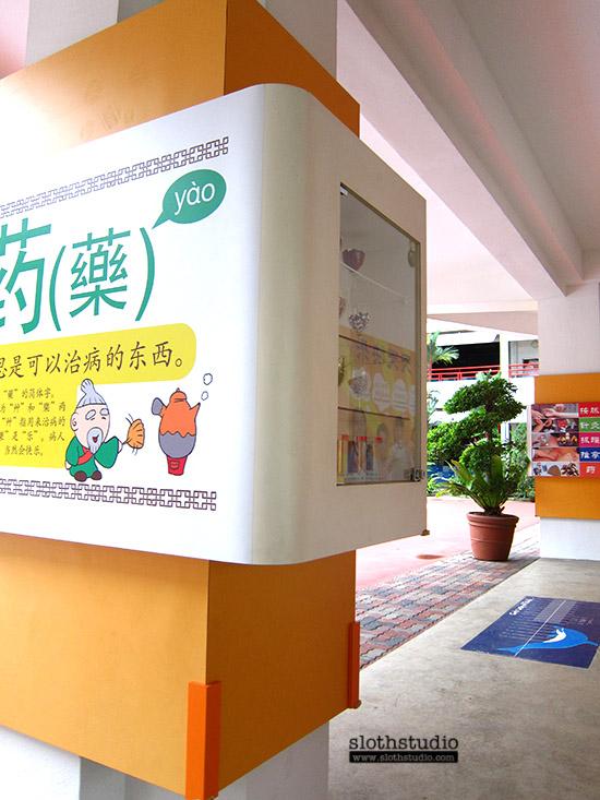 068_SS Mural_2012_s