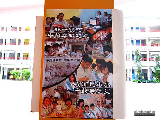 073_SS Mural_2012_s