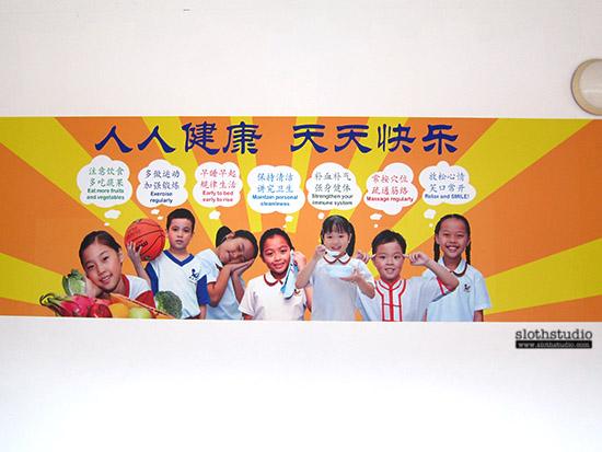074_SS Mural_2012_s